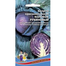 Капуста к/к Колобок Рубиновый 0,1 г