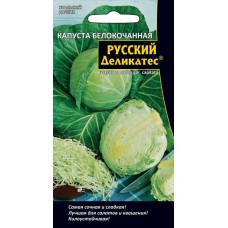 Капуста б/к Русский Деликатес