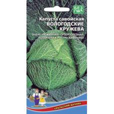 Капуста Савойская Вологодские Кружева 0,25 г