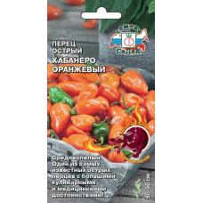 Перец Острый Хабанеро Оранжевый Седек 6шт