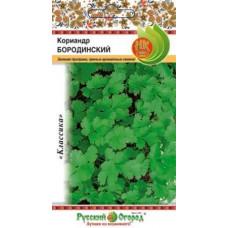 Кориандр (кинза) Бородинский НК