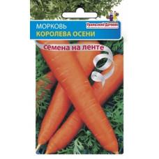 Морковь Королева Осени (лента) Марс 8м