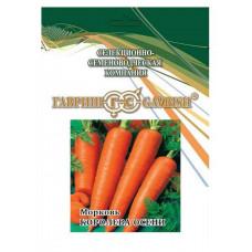 Морковь Королева Осени Гавриш