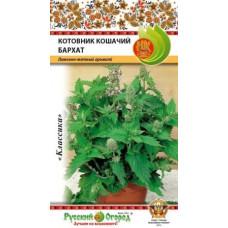 Котовник Бархат лимонно- мятный аромат для чая,мяса ,рыбы НК 0,1 г