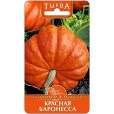 Тыква Красная Баронесса Биотехника 4шт