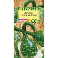 Лагенария Гусь в яблоках Гавриш .