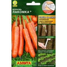 Морковь Лакомка (лента) Аэлита 8м