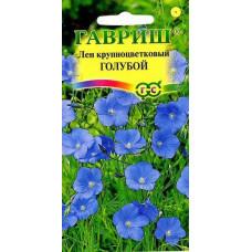 Лен Голубой крупноцветковый Гавриш