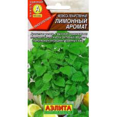 Мелисса Лимонный аромат лекарственная Аэлита