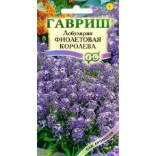 Лобулярия Фиолетовая королева(Сад ароматов) Гавриш