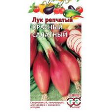 Лук Репчатый Красный салатный Гавриш