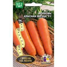 Морковь Красная Звезда (лента)