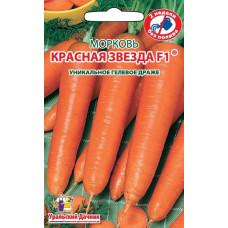 Морковь Красная Звезда (Гелевое драже)