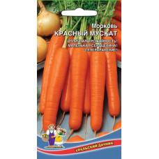 Морковь Красный Мускат суперхранение F1 2г