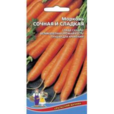 Морковь Сочная Сладкая F1 1,5г