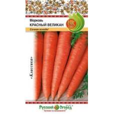 Морковь Красный великан НК
