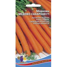Морковь Медово-сахарная F1 медовый аромат 1 г