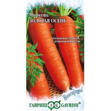 Морковь Золотая осень Заморозь! Гавриш