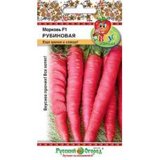Морковь Рубиновая F1 (Вкуснятина)