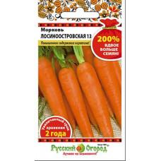 Морковь Лосиноостровская 13 200% НК 4 г