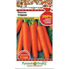 Морковь Тушон 200% NEW