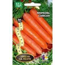 Морковь Самсон (лента) 8 м