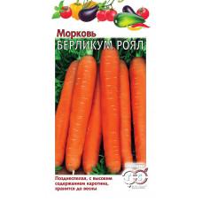 Морковь Берликум Роял Гавриш