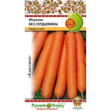 Морковь Без сердцевины