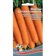 Морковь Детская Сладость тупокон оч сладк 2г