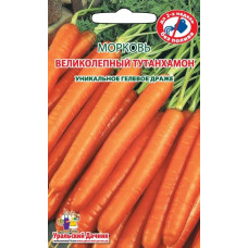 Морковь Великолепный Тутанхамон (Гелевое драже)