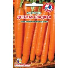 Морковь Детская Сладкая (Гелевое драже)