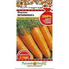 Морковь Витаминная-6 200% NEW