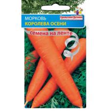 Морковь Королева Осени (лента)