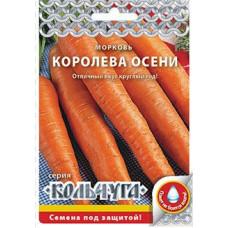 """Морковь Королева Осени """"Кольчуга NEW"""" НК 2,0г"""