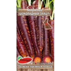 Морковь Шоколадный заяц суперсладкая ранняя