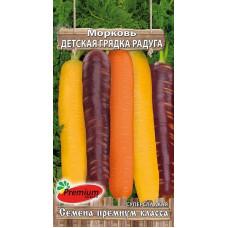 Морковь Детская грядка Радуга разноцветные корнеплоды