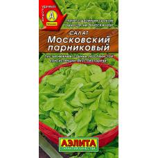 Салат Малахитовая шкатулка листовой Аэлита