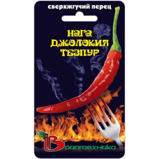 Перец острый супер жгучий Нага Джолокия Тезпур 15шт