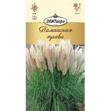 Пампасная трава многолет А/А 0,0