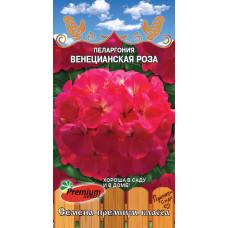 Цветы Пеларгония ВЕНЕЦИАНСКАЯ РОЗА F1