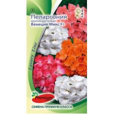 Цветы Пеларгония Венеция Микс (Luxury Line)