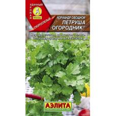 Кориандр Петруша огородник овощной