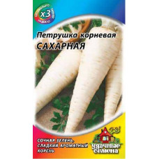 Петрушка Корневая сахарная