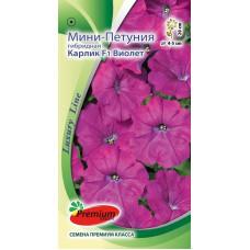 Цветы Петуния КарликF1Виолет(Luxury Line)