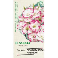 Эустома Эхо пикоти розовая Гавриш 5шт