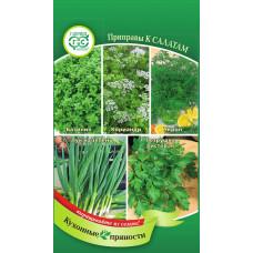 Кухонные пряности к овощам и салатам Гавриш