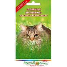 Зеленые Витамины для Кошек смесь
