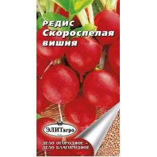 Редис Скороспелая Вишня А/А