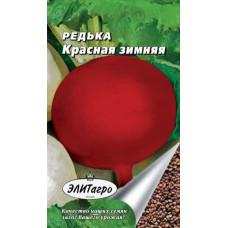 Редька Красная Зимняя А/А