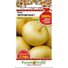 Репа Петровская 1 200% NEW